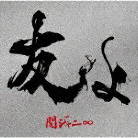 【ポイント10倍】関ジャニ∞/友よ (初回限定盤)[JACA-5817]【発売日】2019/11/27【CD】