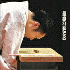 【ポイント10倍】神田松之丞/最後の松之丞[YBCR-1012]【発売日】2020/1/29【CD】