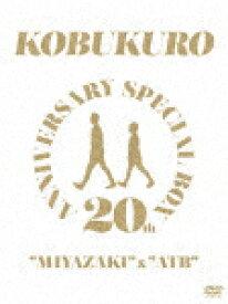 """【ポイント10倍】コブクロ/20TH ANNIVERSARY SPECIAL BOX """"MIYAZAKI"""" & """"ATB"""" (完全生産限定盤/526分)[WPBL-90528]【発売日】2020/2/12【DVD】"""