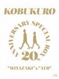 """【ポイント10倍】コブクロ/20TH ANNIVERSARY SPECIAL BOX """"MIYAZAKI"""" & """"ATB"""" (完全生産限定盤/526分)[WPXL-90217]【発売日】2020/2/12【Blu-rayDisc】"""