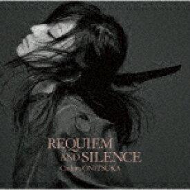 【ポイント10倍】鬼束ちひろ/REQUIEM AND SILENCE (通常盤)[VICL-65358]【発売日】2020/2/20【CD】