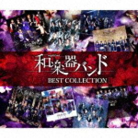 【ポイント10倍】和楽器バンド/軌跡 BEST COLLECTION  (MUSIC VIDEO盤)[AVCD-96469]【発売日】2020/3/25【CD】