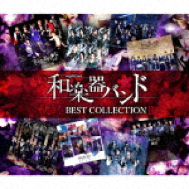 【ポイント10倍】和楽器バンド/軌跡 BEST COLLECTION  (MUSIC VIDEO盤)[AVCD-96471]【発売日】2020/3/25【CD】