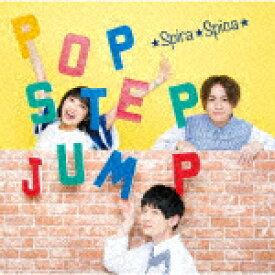 【ポイント10倍】スピラ・スピカ/ポップ・ステップ・ジャンプ! (通常盤)[VVCL-1618]【発売日】2020/3/18【CD】