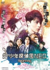 【ポイント10倍】超・少年探偵団NEO−Beginning− (本編92分)[DSTD-20300]【発売日】2020/4/8【DVD】