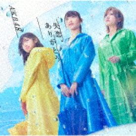 【ポイント10倍】AKB48/失恋、ありがとう (初回限定盤/Type A)[KIZM-90659]【発売日】2020/3/18【CD】
