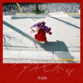 【ポイント10倍】the peggies/アネモネEP (通常盤)[ESCL-5382]【発売日】2020/4/8【CD】