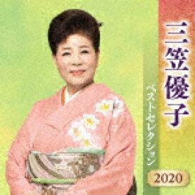 【ポイント10倍】三笠優子/三笠優子 ベストセレクション2020[KICX-5154]【発売日】2020/4/8【CD】