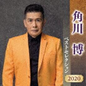 【ポイント10倍】角川博/角川博 ベストセレクション2020[KICX-5192]【発売日】2020/4/8【CD】
