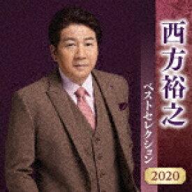 【ポイント10倍】西方裕之/西方裕之 ベストセレクション2020[KICX-5198]【発売日】2020/4/8【CD】