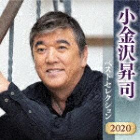 【ポイント10倍】小金沢昇司/小金沢昇司 ベストセレクション2020[KICX-5200]【発売日】2020/4/8【CD】