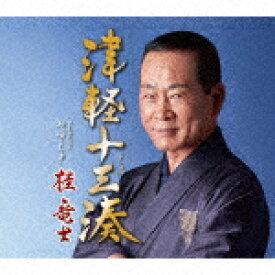 【ポイント10倍】桂竜士/津軽十三湊 C/W やすらぎ[TECA-20019]【発売日】2020/4/8【CD】