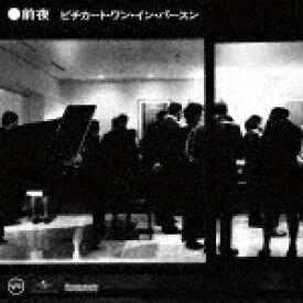 【ポイント10倍】PIZZICATO ONE/前夜 ピチカート・ワン・イン・パースン[UCCJ-2178]【発売日】2020/6/24【CD】