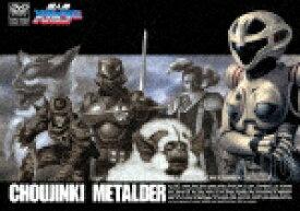 【ポイント10倍】超人機メタルダー 03 (284分)[DUTD-6769]【発売日】2020/9/9【DVD】