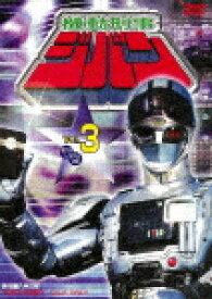 【ポイント10倍】機動刑事ジバン Vol.3 (259分)[DUTD-7848]【発売日】2020/9/9【DVD】
