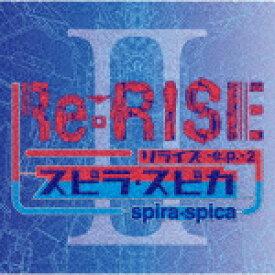 【ポイント10倍】スピラ・スピカ/Re:RISE −e.p.−2 (通常盤)[VVCL-1628]【発売日】2020/8/5【CD】