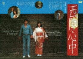 【ポイント10倍】西陣心中 (初単品DVD化/本編110分)[KIBF-1819]【発売日】2020/9/9【DVD】
