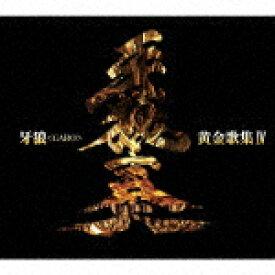【ポイント10倍】牙狼<GARO>黄金歌集 牙狼奏[LACA-9756]【発売日】2020/9/23【CD】