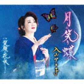 【ポイント10倍】入山アキ子/月に笑う蝶/笑顔の花が咲くように[TECA-20047]【発売日】2020/9/9【CD】
