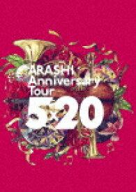【ポイント10倍】嵐/ARASHI Anniversary Tour 5×20 (通常盤/235分)[JABA-5389]【発売日】2020/9/30【DVD】