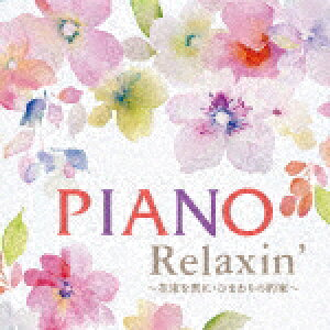 【ポイント10倍】エリザベス・ブライト/PIANO Relaxin' 〜花束を君に・ひまわりの約束〜[COCX-41248]【発売日】2020/9/23【CD】