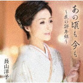 【ポイント10倍】長山洋子/あの頃も 今も 〜花の24年組〜[VICL-37569]【発売日】2020/10/21【CD】