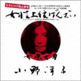 【ポイント10倍】ヨーコ・オノ/女性上位万歳(7inch White Vinyl) (完全生産限定盤)[SIKP-9]【発売日】2020/11/25【レコード】