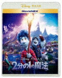 【ポイント10倍】2分の1の魔法 MovieNEX (本編102分+Blu-ray特典86分)[VWAS-7136]【発売日】2020/12/16【Blu-rayDisc】