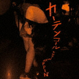 【ポイント10倍】EGO−WRAPPIN'/カーテンコール (完全生産限定盤/ワンマンライブ「Midnight Dejavu」20周年記念/)[TFKC-38048]【発売日】2020/12/16【レコード】