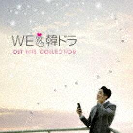【ポイント10倍】(V.A.)/We LOVE 韓ドラ OSTヒッツ・コレクション[SICX-160]【発売日】2020/12/16【CD】