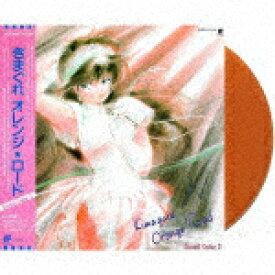 【ポイント10倍】(アニメーション)/きまぐれオレンジ☆ロード Sound Color 2 (アニソン on VINYL 2021対象商品/土曜販売開始商品/初回生産限定盤)[UPJY-9158]【発売日】2021/4/24【レコード】