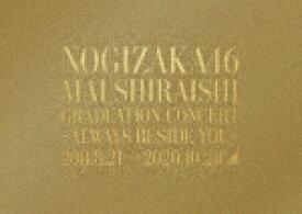 [先着特典クリアファイル付き]【ポイント10倍】乃木坂46/Mai Shiraishi Graduation Concert 〜Always beside you〜 (完全生産限定盤/)[SRXL-300]【発売日】2021/3/10【Blu-rayDisc】