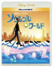 【ポイント10倍】ソウルフル・ワールド MovieNEX (本編101分+特典70分/本編Blu-ray1枚+特典Blu-ray1枚+本編DVD1枚)[VWAS-7194]【発売日】2021/4/28【Blu-rayDisc】