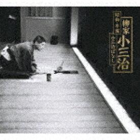 【ポイント10倍】柳家小三治/昭和・平成 小三治ばなし (完全生産限定盤/)[MHCL-2911]【発売日】2021/7/21【CD】