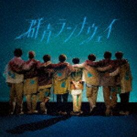 【ポイント10倍】Hey! Say! JUMP/群青ランナウェイ (通常盤/)[JACA-5926]【発売日】2021/8/25【CD】