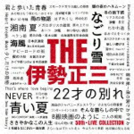 【ポイント10倍】伊勢正三/THE 伊勢正三 (50周年記念/)[FLCF-4523]【発売日】2021/9/22【CD】