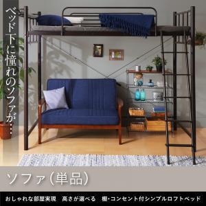 【ポイント10倍】おしゃれな部屋実現 高さが選べる 棚・コンセント付シンプルロフトベッド 専用別売品 ソファ 2P