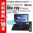 10インチ)ポータブル・ブルーレイ(Blu-ray)プレーヤー/AVOX(アボックス) APBD-1030HW