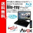 【ポイント10倍】【あす楽対応】ポータブルブルーレイプレーヤー 10インチ /AVOX(アボックス) APBD-1080HK【CSME】