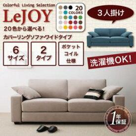 【ポイント10倍】【Colorful Living Selection LeJOY】リジョイシリーズ:20色から選べる!カバーリングソファ・ワイドタイプ 3人掛け