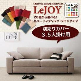 【Colorful Living Selection LeJOY】リジョイシリーズ:20色から選べる!カバーリングソファ・ワイドタイプ 【別売りカバー】3.5人掛け
