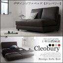 【ポイント10倍】デザインソファベッド【Cleobury】クレバリー W120