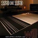 【ポイント10倍】モダンデザインラグ【will】ウィル190×190