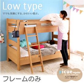 【ポイント10倍】ロータイプ木製2段ベッド【picue regular】ピクエ・レギュラー【フレームのみ】