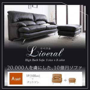 【ポイント10倍】ハイバックソファ【Liveral】リベラル・レザータイプ  Aセット(1P+オットマン)