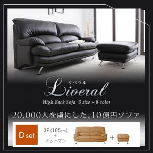 【ポイント10倍】ハイバックソファ【Liveral】リベラル・レザータイプ  Dセット(3P+オットマン)