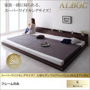 【ポイント10倍】スーパーワイドキングサイズ!大型モダンフロアベッド【ALBOL】アルボル フレームのみ キング