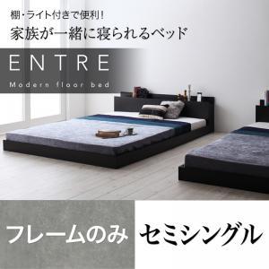 大型モダンフロアベッド【ENTRE】アントレ フレームのみ セミシングル