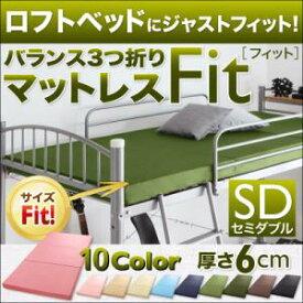 【ポイント10倍】ロフトベッドにジャストフィット!バランス3つ折りマットレス【Fit】フィット 6cm セミダブル