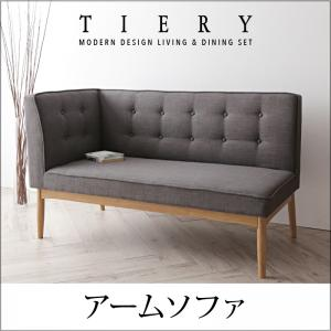 【ポイント10倍】モダンデザインリビングダイニングセット【TIERY】ティエリー アームソファ